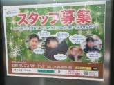 ファミリーマート 近鉄若江岩田駅前店でスタッフ募集中★