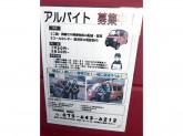 伏見郵便局 郵便物の配達・集荷&コールセンタースタッフ募集☆
