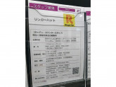 リンガーハット イオンモール木更津店でスタッフ大募集中!