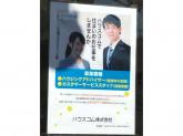 ハウスコム 東海通店でアルバイト募集中!