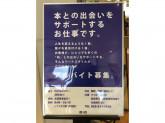 未経験歓迎♪知遊堂 亀貝店でスタッフ募集中!