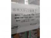 ワークウェイ 高松中央店で販売スタッフ募集中!