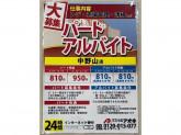 高校生OK◎クスリのアオキ 中野山店で働きませんか?