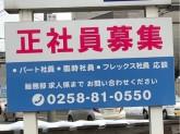エヌ・エス・エス株式会社で正社員スタッフ募集中!