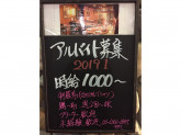 SPANISH BAR BOCA 新宿西口本店で募集中!