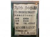 アジア商事株式会社でスタッフ募集中!