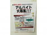 ☆未経験大歓迎☆西新宿甲州街道でコンビニスタッフ募集!