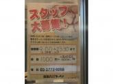 喜多方ラーメン 坂内 大森店◆店舗スタッフ◆時給1000円~