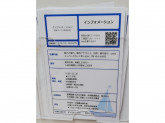 神戸ハーバーランドumie店◆インフォメーションスタッフ