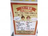 主婦歓迎◆ホリーズカフェ イオン伏見店でスタッフ募集中◆