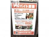 うまいもんや櫻◆キッチン・ホール◆学生・主婦歓迎♪