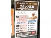 サンマルクカフェ 名古屋名鉄メンズ館店でアルバイト募集中!