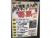 レプトン五日市店2Fゲーム店スタッフ募集!