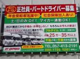 株式会社ジットエキスプレス 名古屋営業所でドライバー募集中!