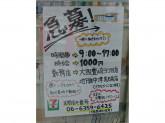 セブン-イレブン 地下鉄中津駅前店でアルバイト募集中!