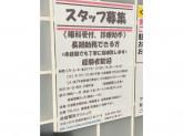 池田眼科クリニックで眼下受付・診療助手募集中!