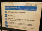 憧れのアパレルデビュー★nano・universeで働こう☆
