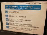 コロンビアスポーツウェア 千葉ペリエ店で販売スタッフ募集中!