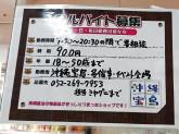 沖縄宝島 名古屋店 店舗スタッフ募集☆