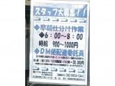 ヤマト運輸◆早朝仕分けスタッフ・DM便配達委託員募集!
