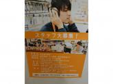 『e☆イヤホン 名古屋大須店』で一緒にお仕事しませんか?