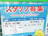 ファミリーマート 猪名寺駅前店でコンビニスタッフ募集中!