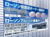 ローソン 東区徳川二丁目店でアルバイト募集中!