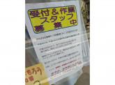 ラッキークリーニング 成城店で受付・作業スタッフ募集中!