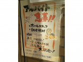 ◆大衆酒場 武蔵◆ホール&キッチンスタッフ募集☆