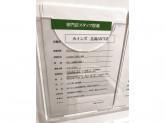 カインズ 広島LECT店にてスタッフ募集中!