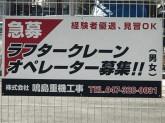 見習いOK♪株式会社 鳴島重機工事でオペレーター募集中!