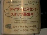 ニチイ ケアセンター妙典 スタッフ募集中!