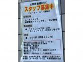 ★時間曜日応相談★未経験OK★ホールスタッフ募集中!