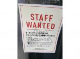 週1~OK☆THE SUNLOUNGEでアルバイト募集中!