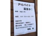 【賄いつき】酒飯 光でアルバイト募集中!