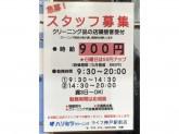 ハリミツクリーニング ライフ神戸駅前店でスタッフ募集中!