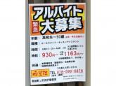 希望軒 JR神戸駅前店◆ホール・キッチン◆時給930円~