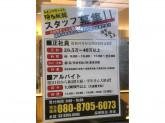 とんこつラーメン 博多風龍 千日前店でスタッフ募集中!