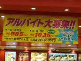 マクドナルド アリオ亀有店でアルバイト募集中!