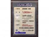 ◆調理補助・接客◆ 週2~◎時給1000円~♪食事補助あり◎