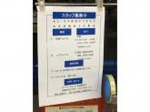 スーパーマルハチ 尼崎駅前店 店舗スタッフ募集中!