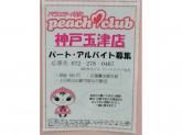 peach clubでアルバイト募集中♪