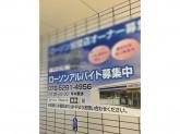ローソン 尼崎下坂部店でアルバイト募集中!