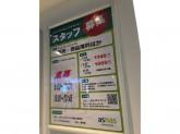 ◆アズナスエクスプレス阪急梅田三番街店でスタッフ募集◆