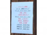 かんぱ 神崎川店 ホール&調理スタッフ募集中!