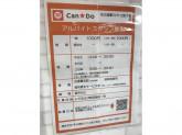 Can Do(キャンドゥ) 名古屋駅ミヤコ地下街店