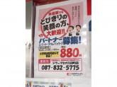 『ドラッグセガミ 田町店』で一緒にお仕事しませんか?