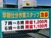 ヤマト運輸 小山北支店でスタッフ募集中!