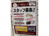 R SHOP ららぽーと富士見店で店舗スタッフ募集