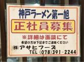 『第一旭 三宮西店』でラーメン店スタッフ募集中!